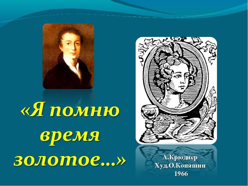 А.Крюднер Худ.О.Коняшин 1966
