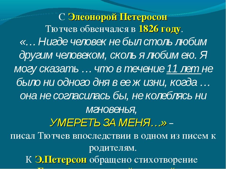С Элеонорой Петеросон Тютчев обвенчался в 1826 году. «… Нигде человек не был...