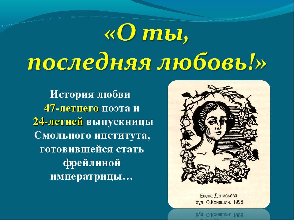 История любви 47-летнего поэта и 24-летней выпускницы Смольного института, го...