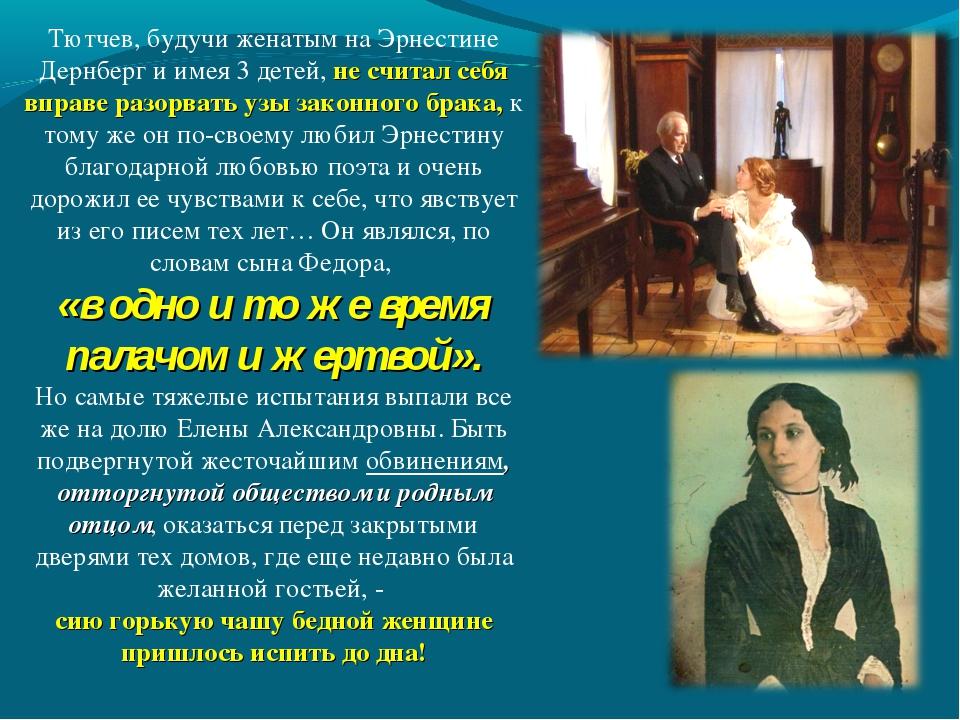 Тютчев, будучи женатым на Эрнестине Дернберг и имея 3 детей, не считал себя в...