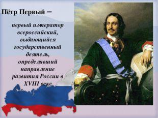 первый император всероссийский, выдающийся государственный деятель, определив