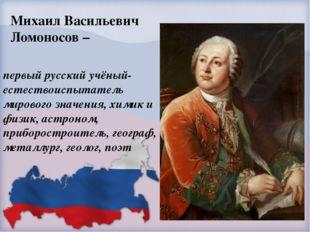первый русский учёный-естествоиспытатель мирового значения, химик и физик, ас