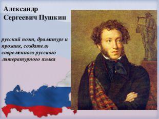 русский поэт, драматург и прозаик, создатель современного русского литературн