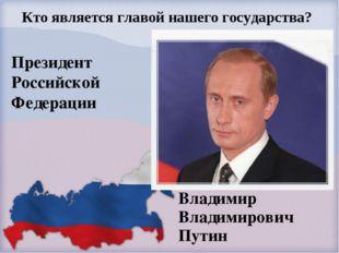 Президент Российской Федерации Владимир Владимирович Путин Кто является главо