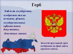 Герб Эмблема государства, изображаемая на печатях, флагах, государственных оф