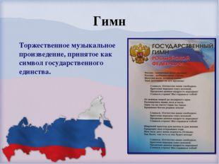 Гимн Торжественное музыкальное произведение, принятое как символ государствен