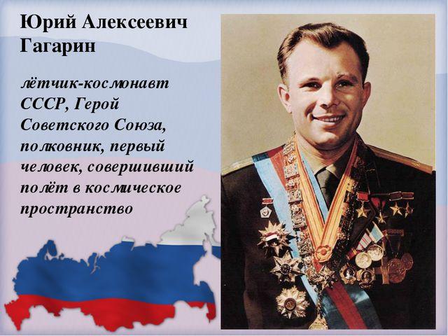 лётчик-космонавт СССР, Герой Советского Союза, полковник, первый человек, со...