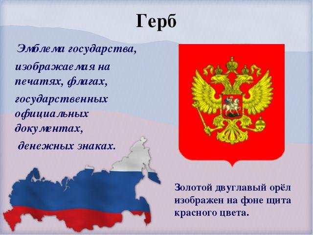 Герб Эмблема государства, изображаемая на печатях, флагах, государственных оф...