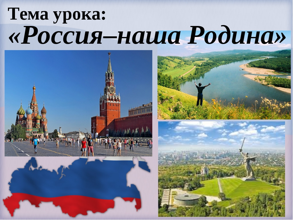 Тема урока: «Россия–наша Родина»