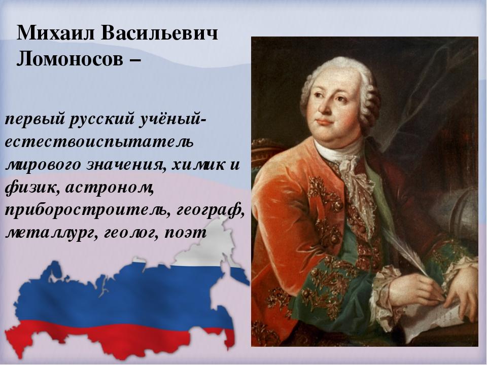 первый русский учёный-естествоиспытатель мирового значения, химик и физик, ас...