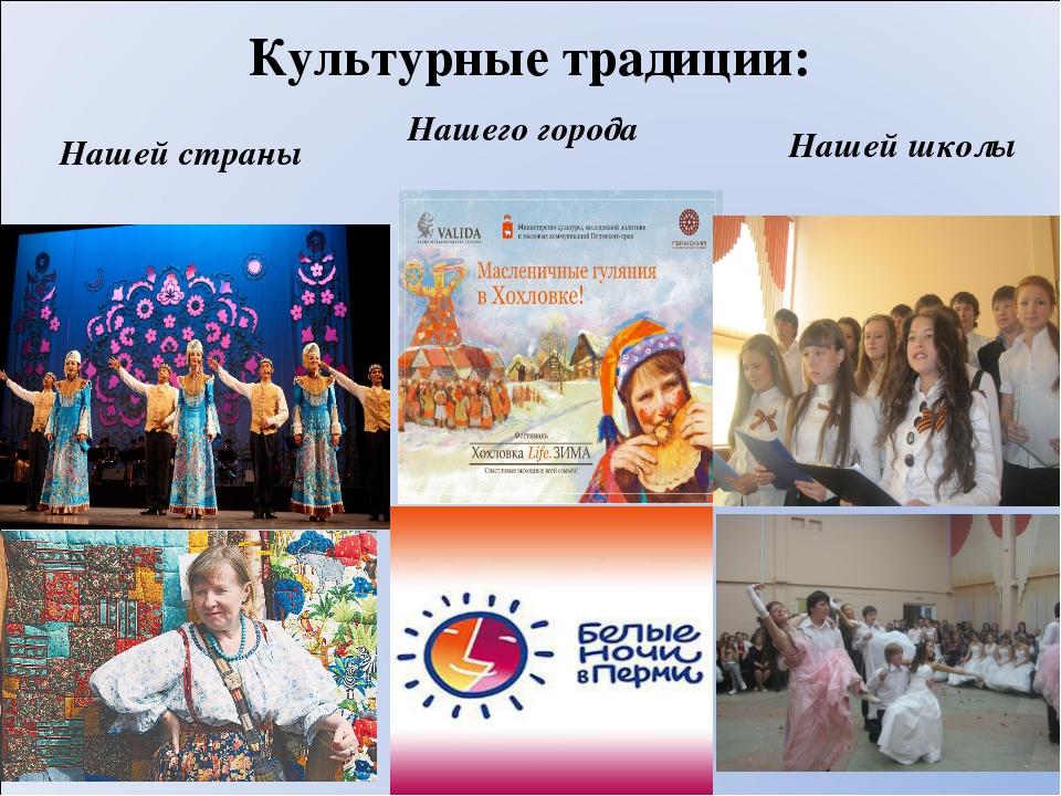 Культурные традиции: Нашей страны Нашего города Нашей школы