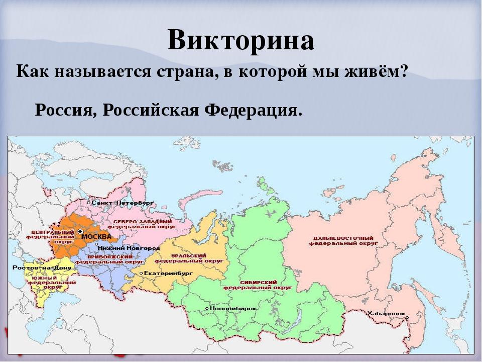 Викторина Как называется страна, в которой мы живём?  Россия, Российская Ф...