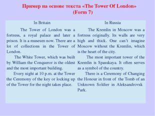 Пример на основе текста «The Tower Of London» (Form 7)  InBritain InRussia