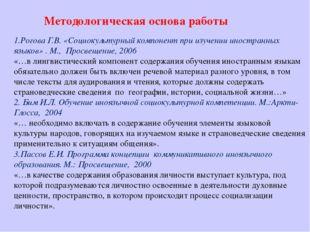 Методологическая основа работы 1.Рогова Г.В. «Социокультурный компонент при