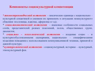 Компоненты социокультурной компетенции *лингвострановедческий компонент - лек