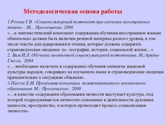 Методологическая основа работы 1.Рогова Г.В. «Социокультурный компонент при...
