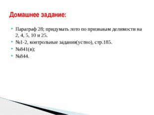 Домашнее задание: Параграф 28; придумать лото по признакам делимости на 2, 4,
