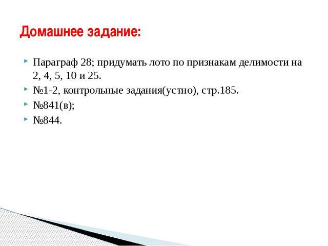 Домашнее задание: Параграф 28; придумать лото по признакам делимости на 2, 4,...