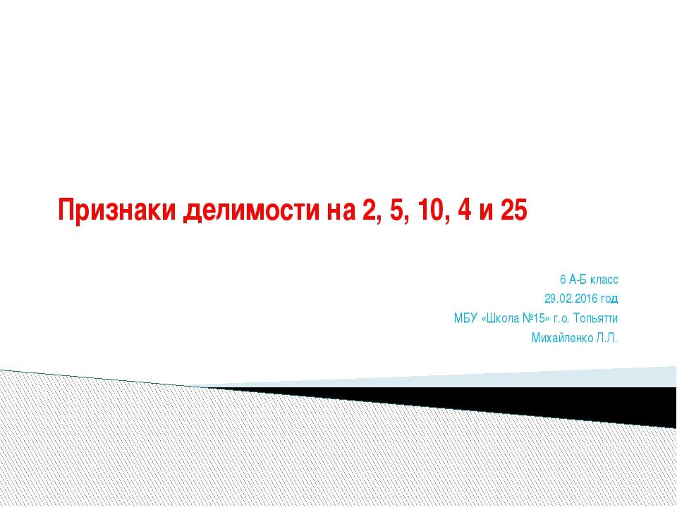 Признаки делимости на 2, 5, 10, 4 и 25 6 А-Б класс 29.02.2016 год МБУ «Школа...