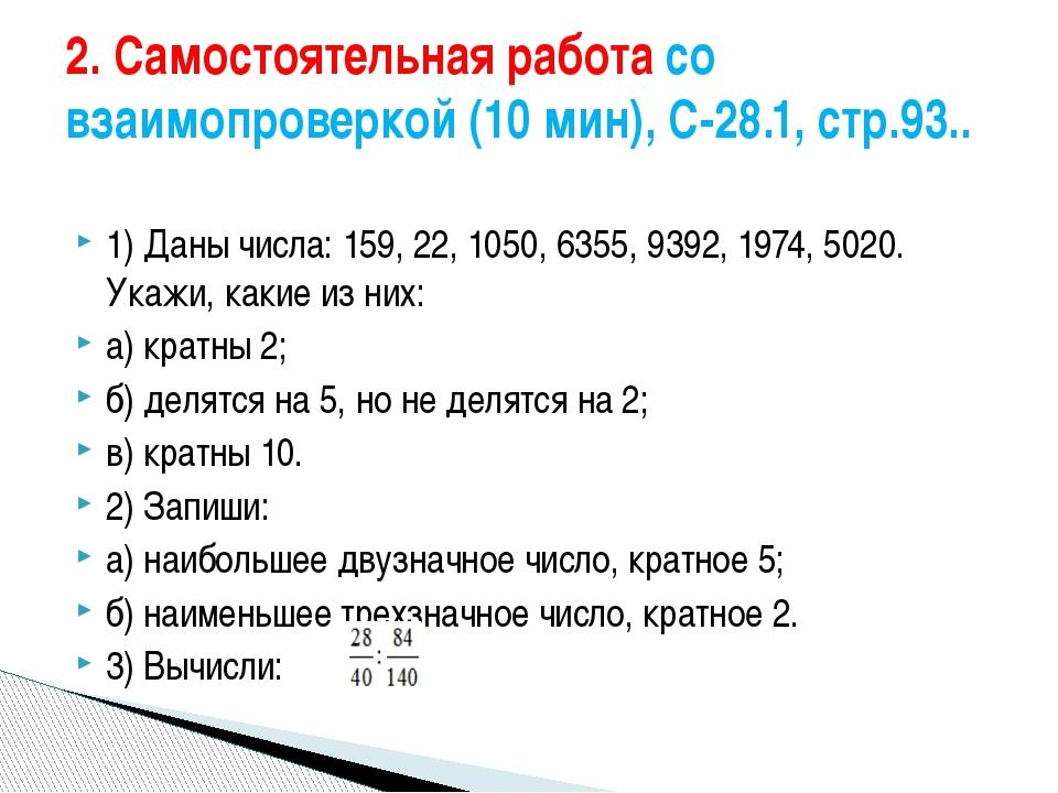 1) Даны числа: 159, 22, 1050, 6355, 9392, 1974, 5020. Укажи, какие из них: а)...