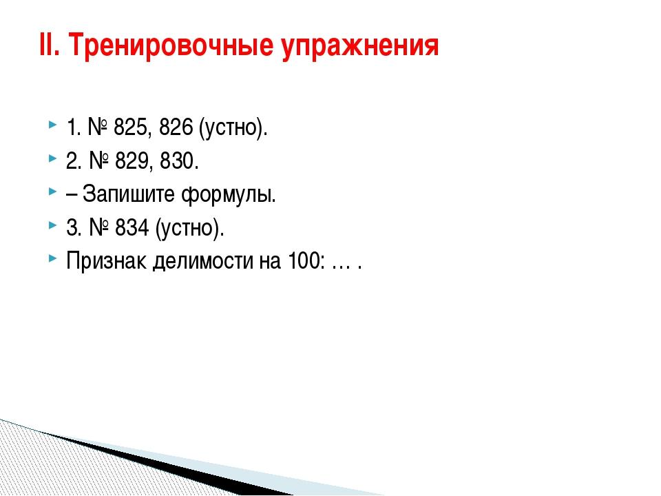 1. № 825, 826 (устно). 2. № 829, 830. – Запишите формулы. 3. № 834 (устно). П...