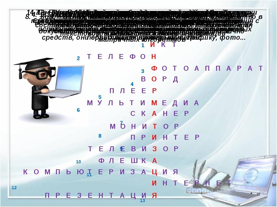 1.Сокращенное название информационных коммуникационных технологий 2....