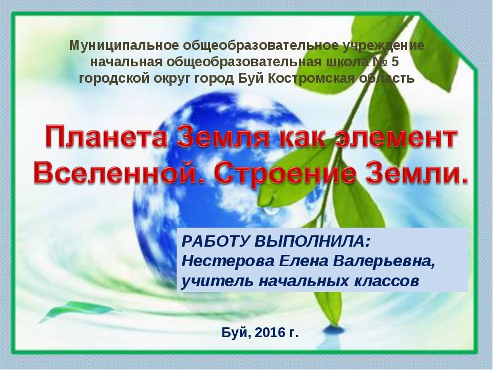 РАБОТУ ВЫПОЛНИЛА: Нестерова Елена Валерьевна, учитель начальных классов Буй,...