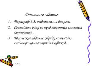 * Домашнее задание Параграф 3.3, ответить на вопросы Составить одну из предло