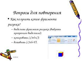 * Вопросы для повторения Как получить копию фрагмента рисунка? выделить фрагм