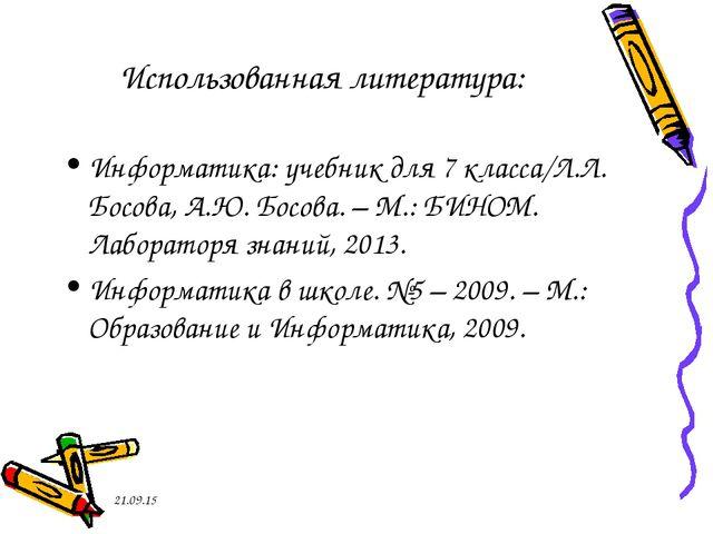 * Использованная литература: Информатика: учебник для 7 класса/Л.Л. Босова, А...