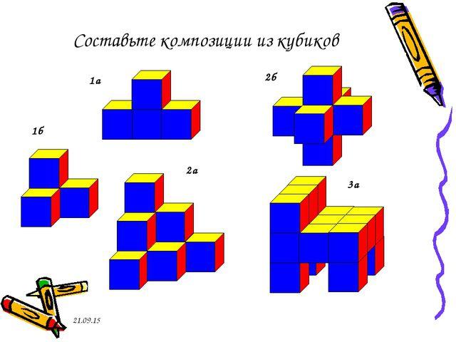 * Составьте композиции из кубиков 1а 1б 2а 2б 3а