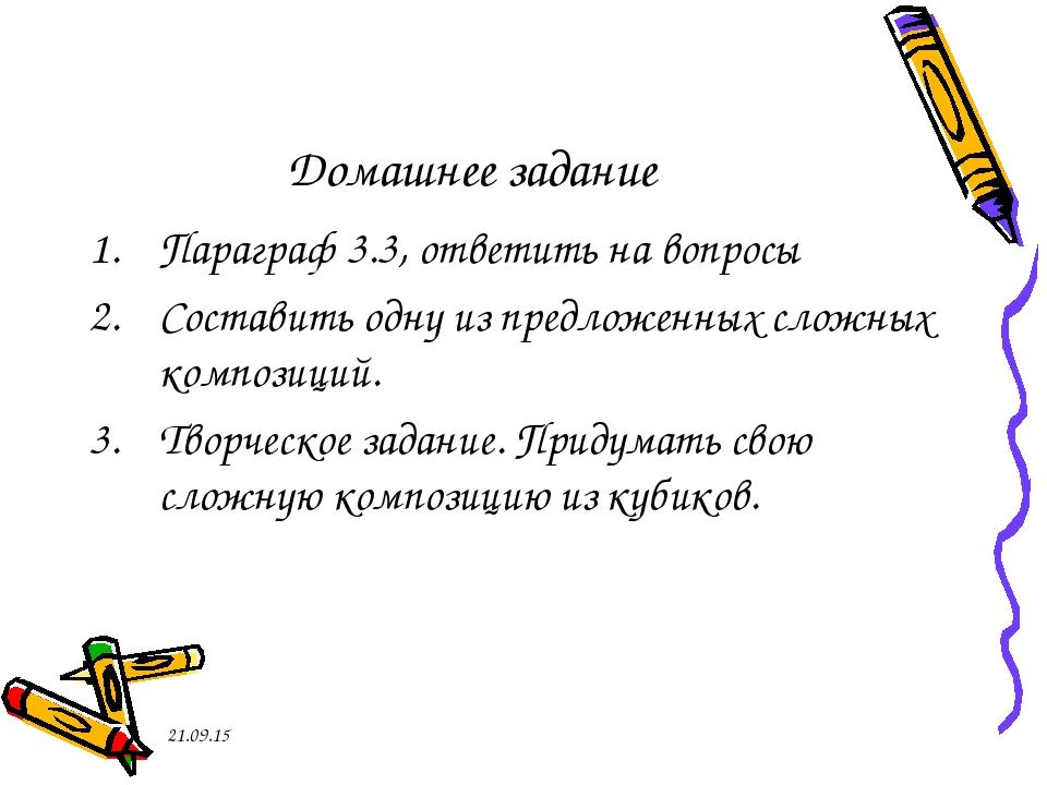 * Домашнее задание Параграф 3.3, ответить на вопросы Составить одну из предло...