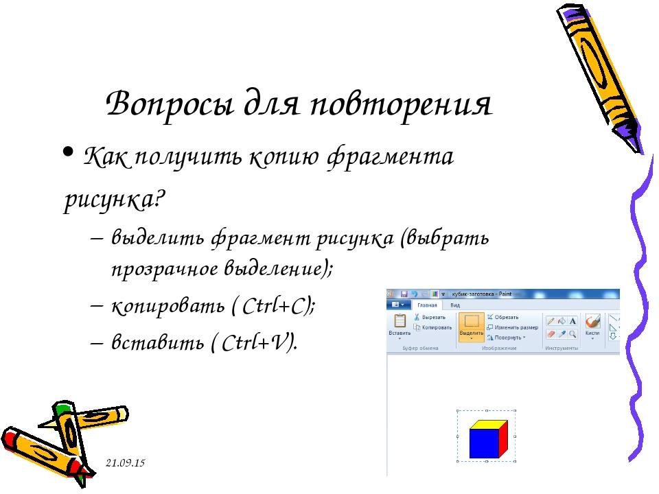* Вопросы для повторения Как получить копию фрагмента рисунка? выделить фрагм...
