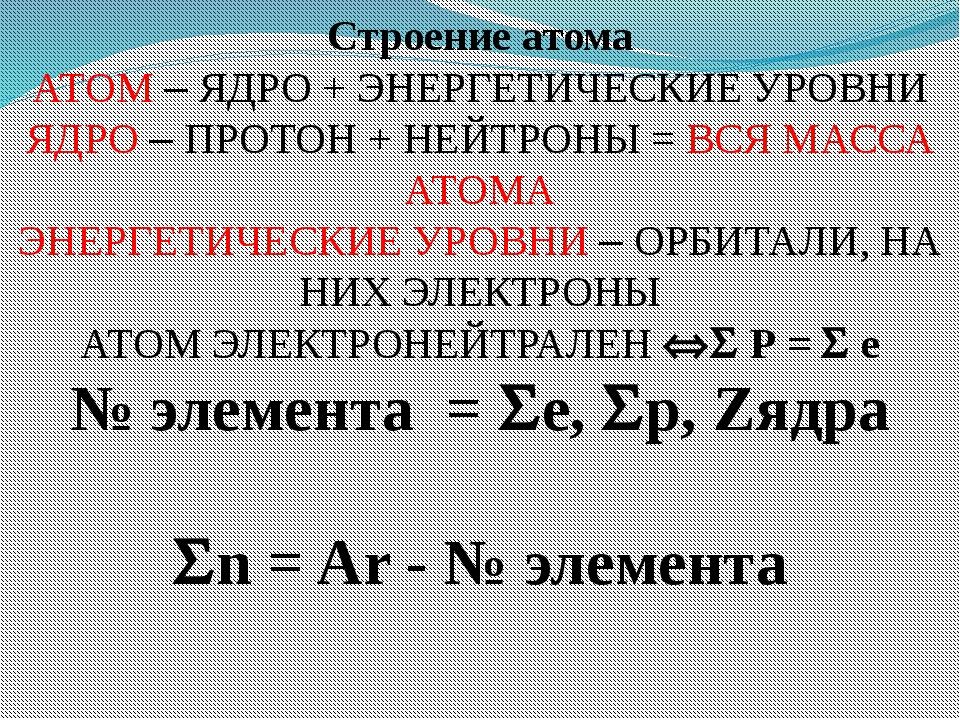 Строение атома АТОМ – ЯДРО + ЭНЕРГЕТИЧЕСКИЕ УРОВНИ ЯДРО – ПРОТОН + НЕЙТРОНЫ =...