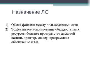 Назначение ЛС Обмен файлами между пользователями сети Эффективное использован