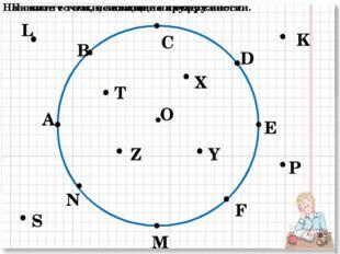 О А В С D E F M N P K L S T Z X Y Назовите точки, лежащие на окружности. Назо