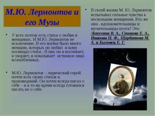 М.Ю. Лермонтов и его Музы У всех поэтов есть стихи о любви и женщинах. И М.Ю.