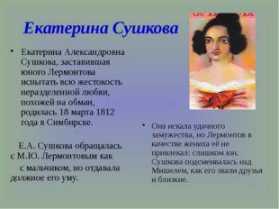 Екатерина Сушкова Екатерина Александровна Сушкова, заставившая юного Лермонто