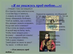 «Я не унижусь пред тобою…»: Лермонтов надеялся, что Ивановой не так легко буд