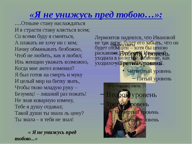 «Я не унижусь пред тобою…»: Лермонтов надеялся, что Ивановой не так легко буд...