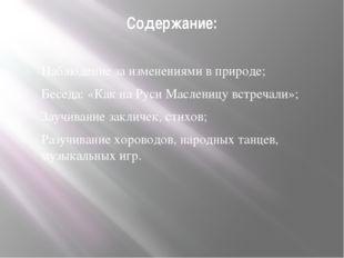 Содержание: Наблюдение за изменениями в природе; Беседа: «Как на Руси Маслени