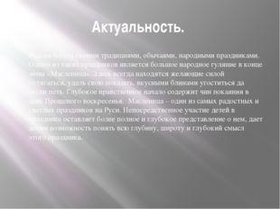 Актуальность. Россия богата своими традициями, обычаями, народными праздникам