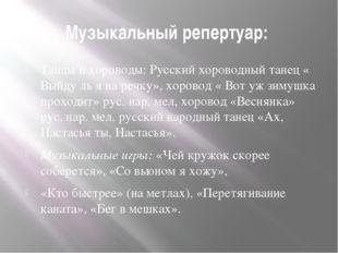 Музыкальный репертуар: Танцы и хороводы: Русский хороводный танец « Выйду ль