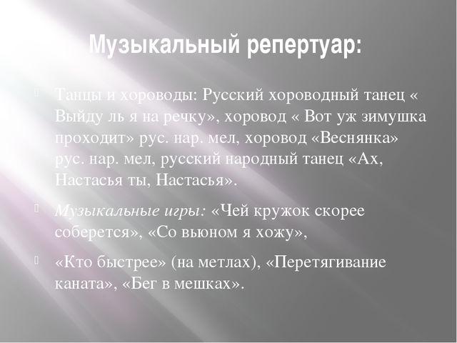 Музыкальный репертуар: Танцы и хороводы: Русский хороводный танец « Выйду ль...
