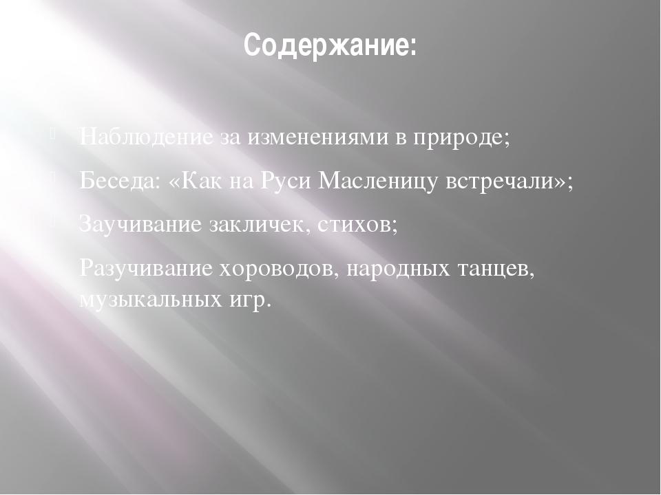 Содержание: Наблюдение за изменениями в природе; Беседа: «Как на Руси Маслени...