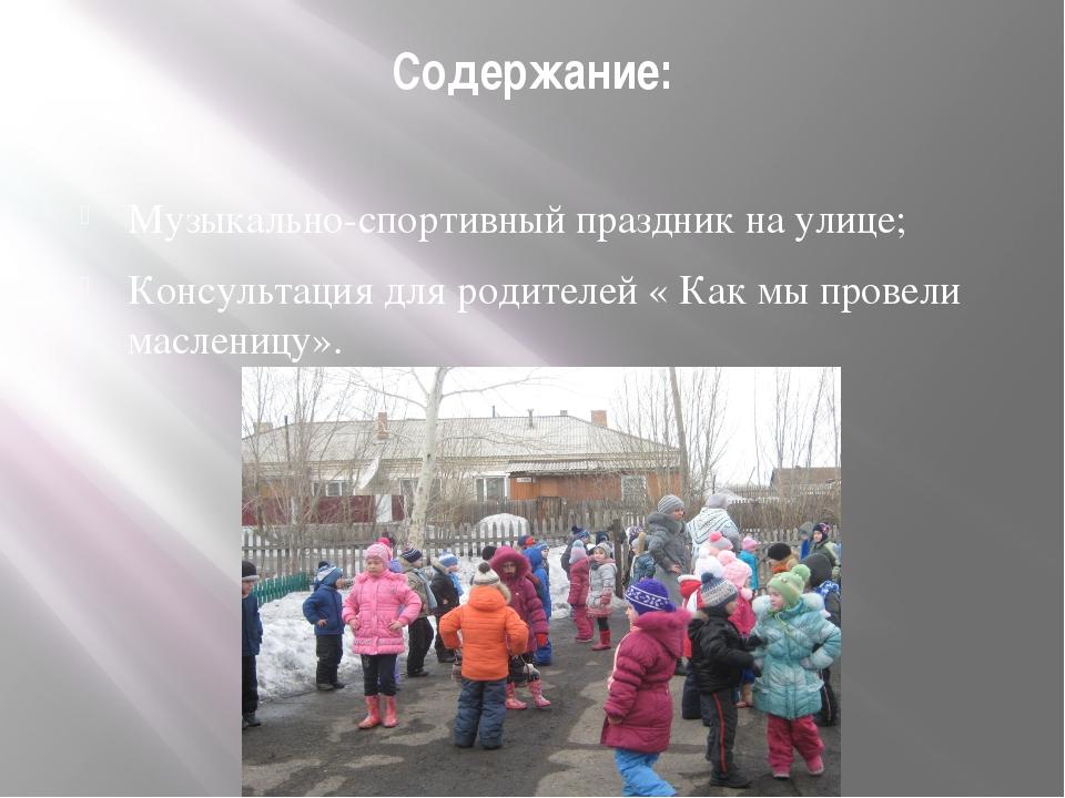Содержание: Музыкально-спортивный праздник на улице; Консультация для родител...