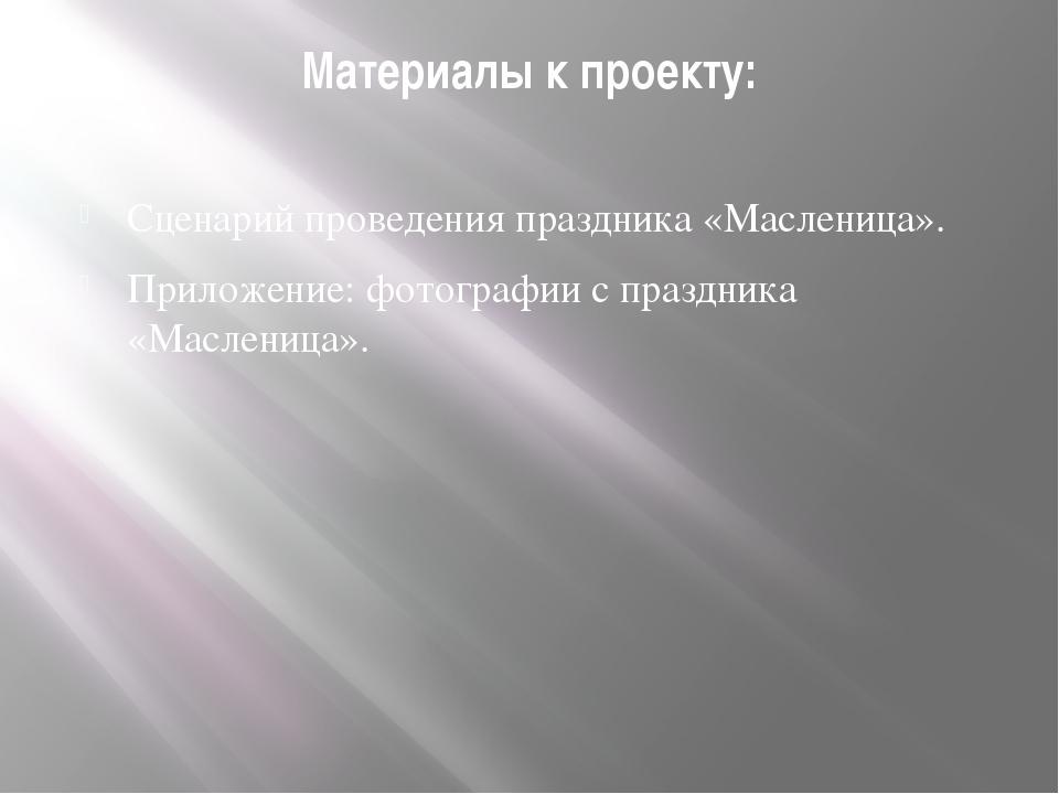 Материалы к проекту: Сценарий проведения праздника «Масленица». Приложение: ф...