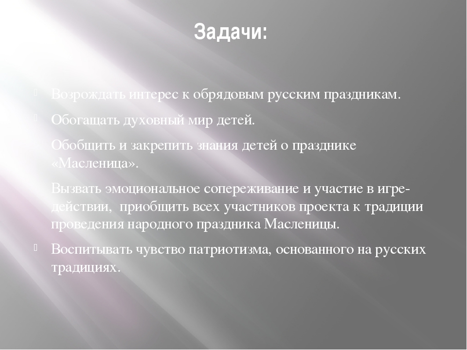 Задачи: Возрождать интерес к обрядовым русским праздникам. Обогащать духовный...