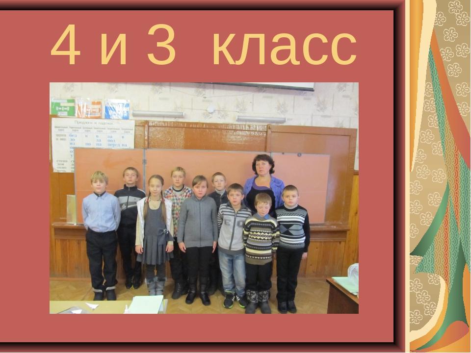 4 и 3 класс