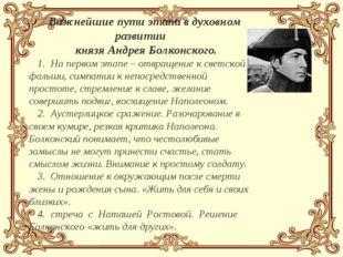 Важнейшие пути этапа в духовном развитии князя Андрея Болконского. На первом